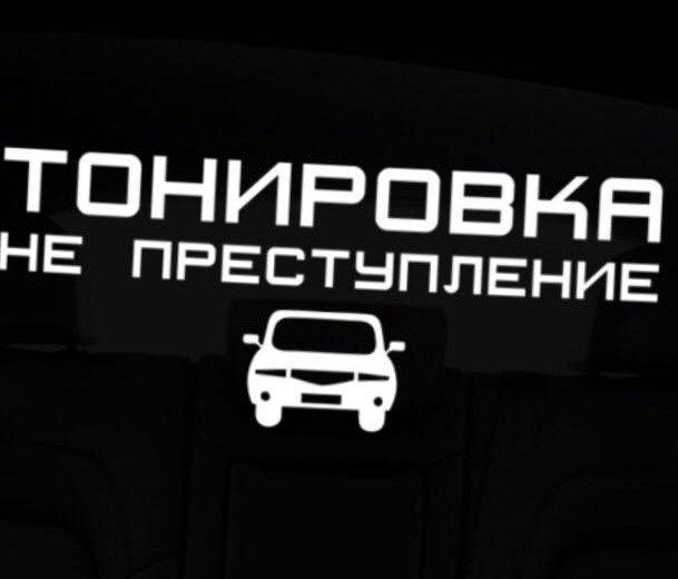 Тонирование и авто тюнинг пленками. Фото 1. Санкт-Петербург.