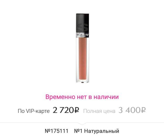 Sisley gloss phyto-lip gloss. Фото 4. Москва.