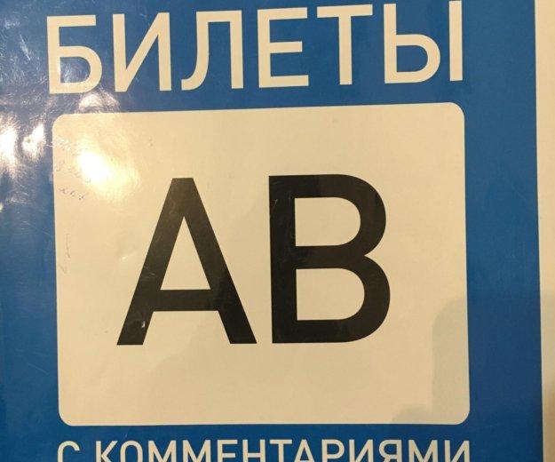 Экзаменационные билеты кат. ав. Фото 1. Мегион.