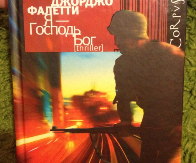 Я господь бог. джорджо фалетти. Фото 1. Москва.