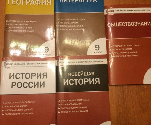 Ким 9 класс. контрольно - измерительные материалы. Фото 1. Москва.