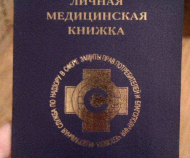 Медицинская книжка. Фото 1. Кострома.