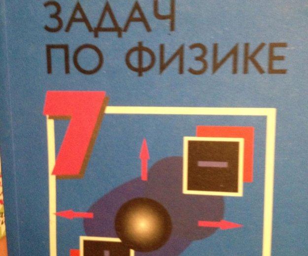 Сборник задач по физике 7 кл.. Фото 1. Балашиха.