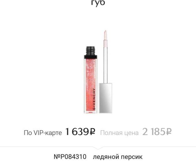 Givenchy  gelèe d'interdit. Фото 4. Москва.