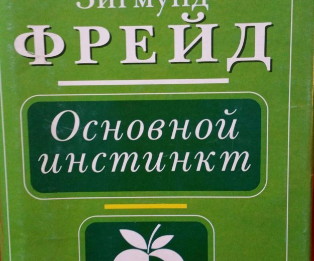 Основной инстинкт,зигмунд фрейд. Фото 1. Москва.