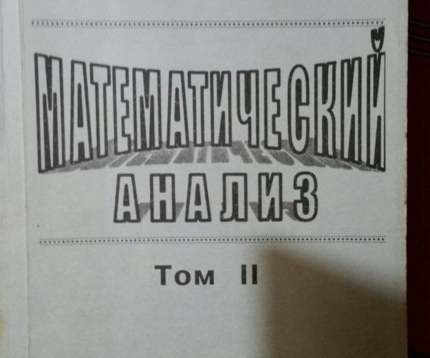 Математический анализ, жукова, рушайло. Фото 1. Москва.