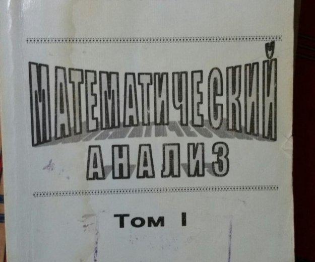Математический анализ, жукова, рушайло. Фото 2. Москва.