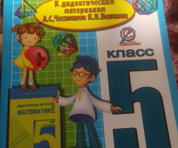 Решебник по математике дидактический материал 5 кл. Фото 1. Воронеж.