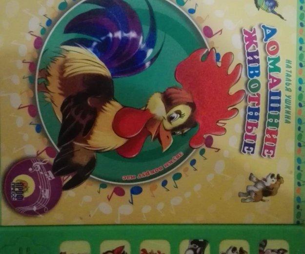 Детская музыкальная книжка. Фото 1. Балашиха.