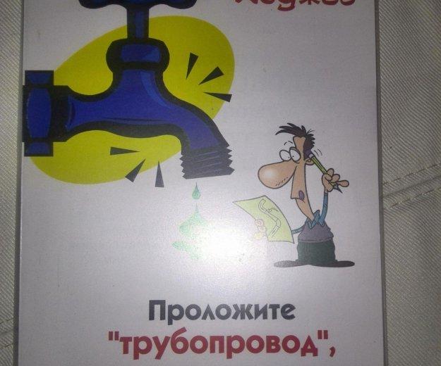 Проложите трубопровод, по которому потекут деньги. Фото 1. Балашиха.