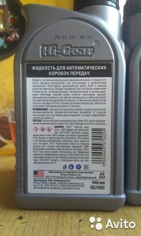 Масло для акпп. Фото 1. Москва.