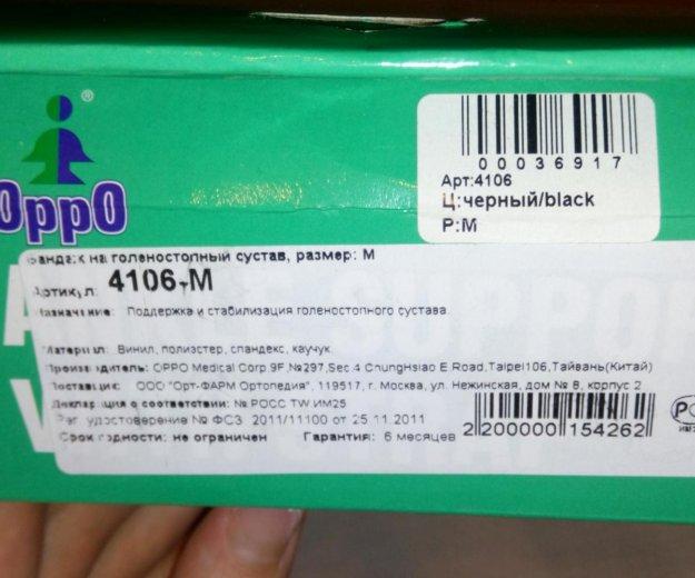 Бандаж на голеностопный сустав размер м. Фото 4. Москва.