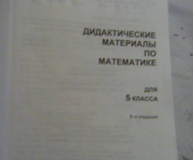 Дидактические материалы по математике. Фото 1. Ижевск.