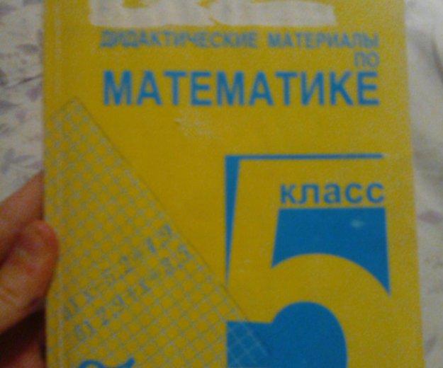 Дидактические материалы по математике. Фото 2. Ижевск.
