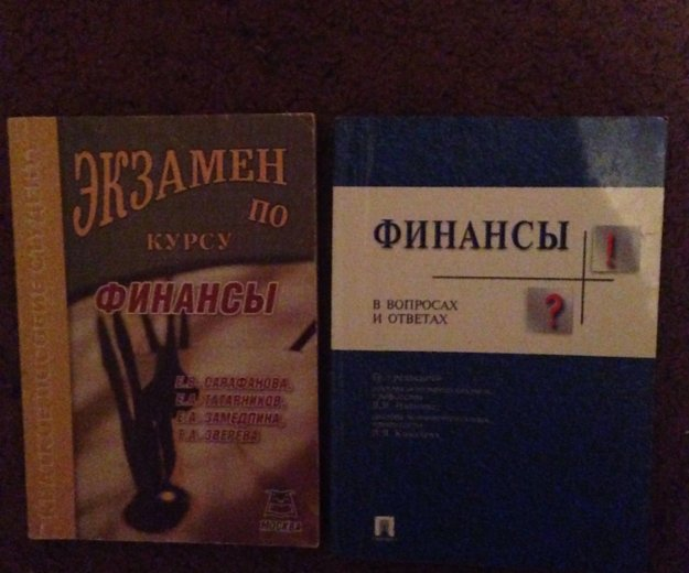Финансы в вопросах и ответах. Фото 1. Москва.