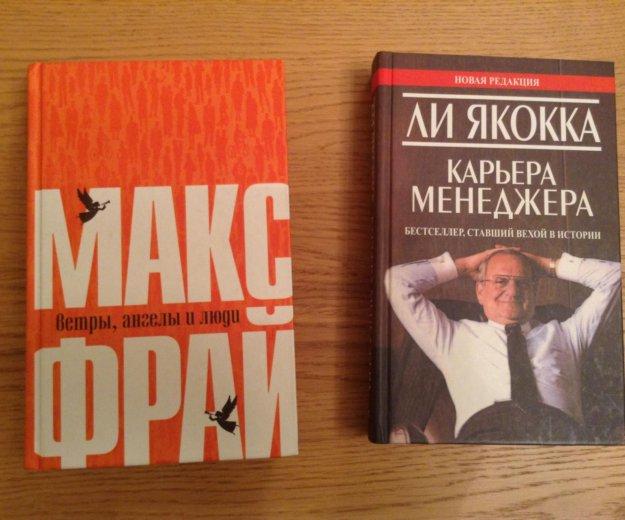 Новые книги по 300 каждая. Фото 1. Красногорск.