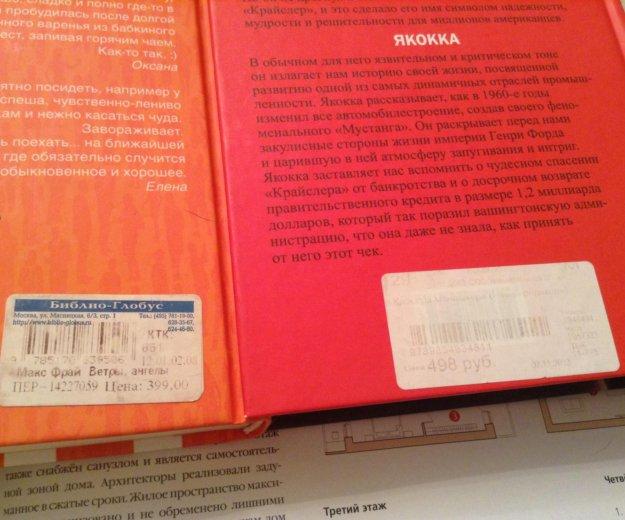 Новые книги по 300 каждая. Фото 2. Красногорск.