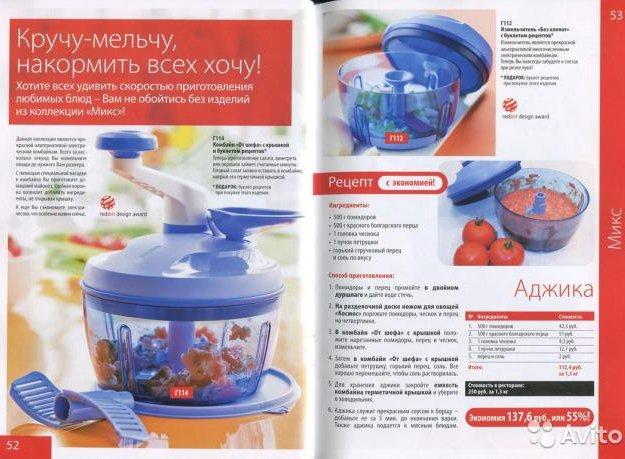 """Комбайн """"от шефа"""" tupperware. Фото 2. Москва."""