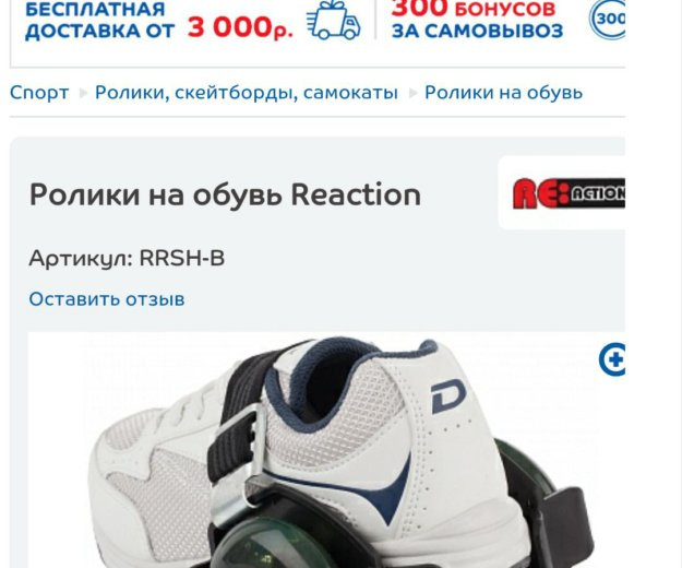 Ролики на обувь reaction. Фото 4. Санкт-Петербург.
