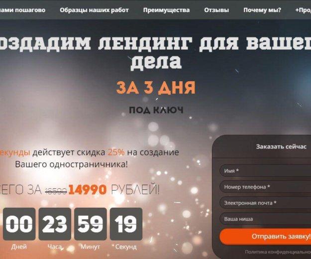 Создание лендинга, сайта. Фото 1. Казань.