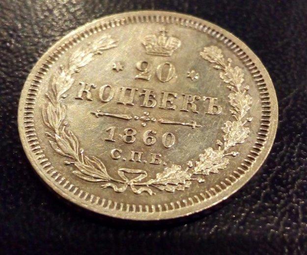 20 копеек 1860 спб фб xf. Фото 1.