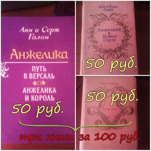 Анжелика (3 книги). Фото 1. Нижний Новгород.