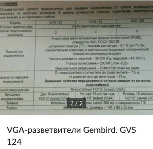 Vga-разветвители gembird. gvs 124. Фото 1. Москва.