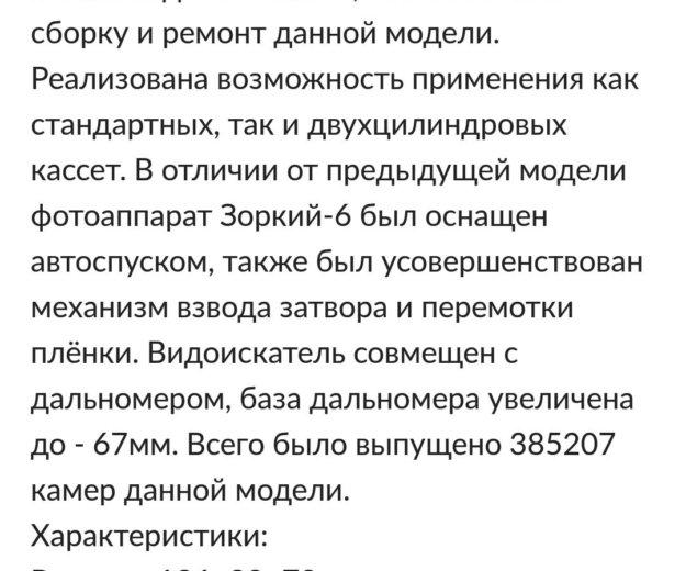 Продаю зоркий 6 - винтажный фотоаппарат в чехле. Фото 2. Москва.