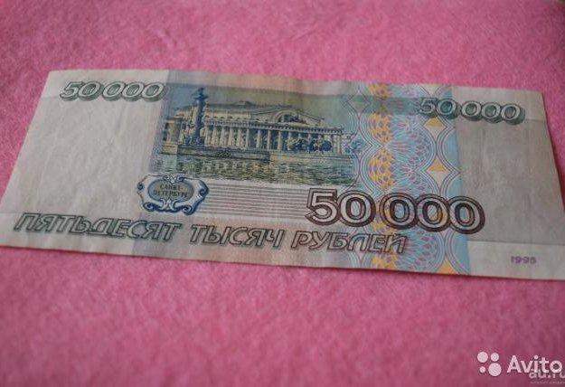 50000 рублей 1995. Фото 1. Красноярск.