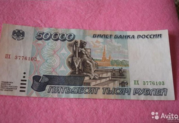 50000 рублей 1995. Фото 2. Красноярск.