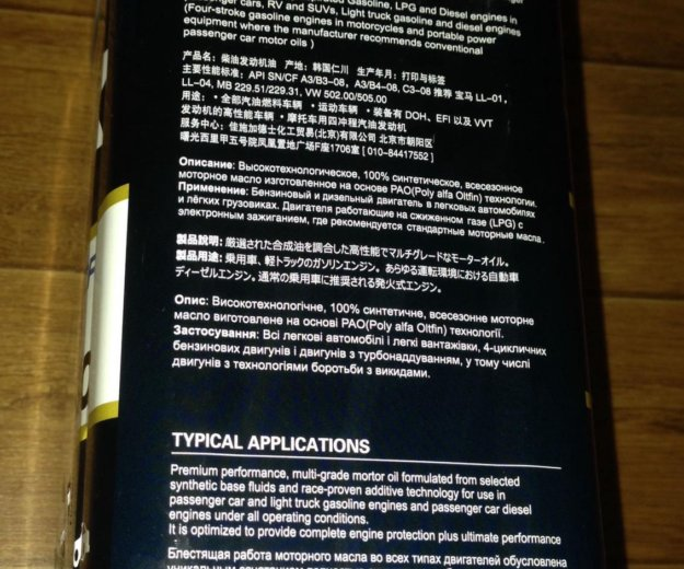 Масло синтетика kixx pao 5w30 4 литра. Фото 2.