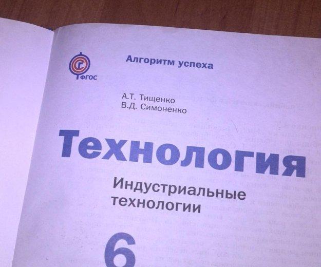 Книга по технологии 6 класс. Фото 1. Черкесск.