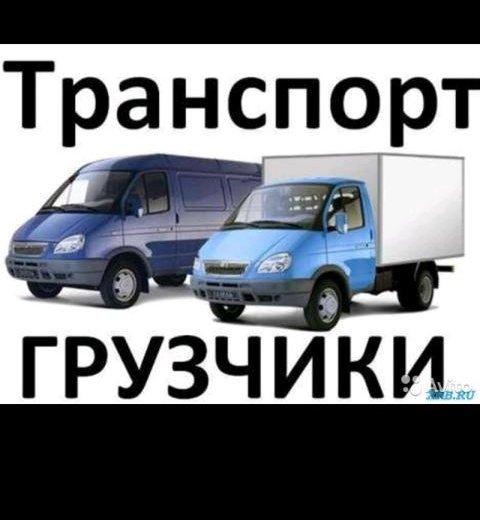 Грузоперевозки. Фото 1. Челябинск.