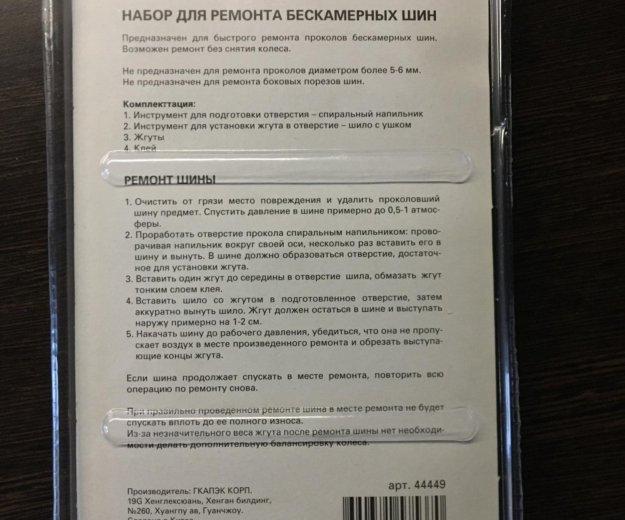 Набор для ремонта без камерных шин. Фото 2. Москва.