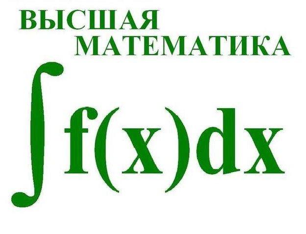 Высшая математика. Фото 1. Тюмень.