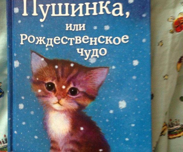 """Книга""""котёнок пушинка или рождественское чудо"""". Фото 1."""