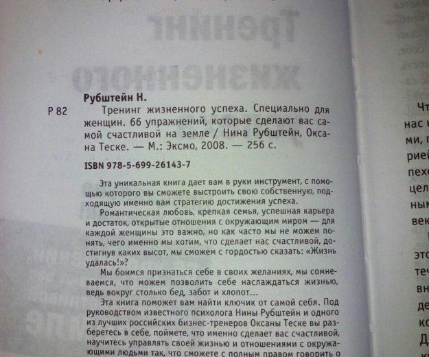 Книга тренинг жизненного успеха. Фото 2. Каменск-Уральский.