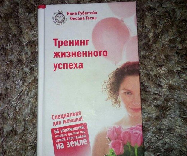 Книга тренинг жизненного успеха. Фото 1. Каменск-Уральский.