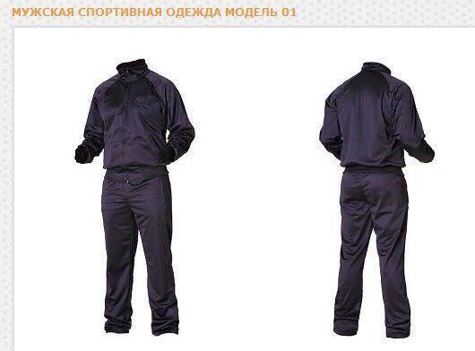Мужской спортивный костюм новый. Фото 1. Великий Новгород.