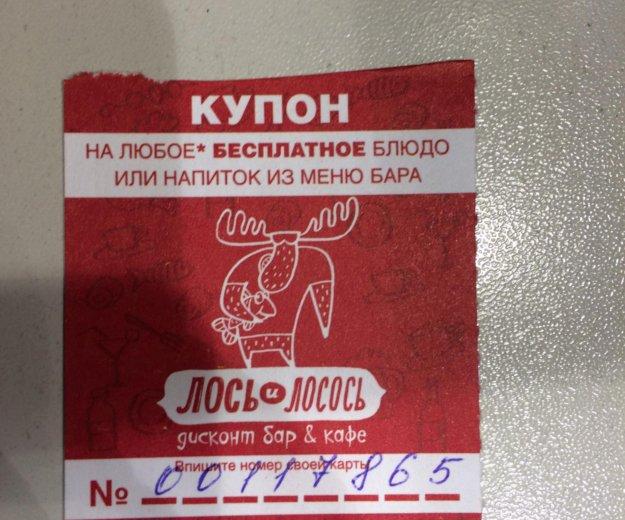 """Купон на 100р в """"лось и лосось"""". Фото 1. Красноярск."""
