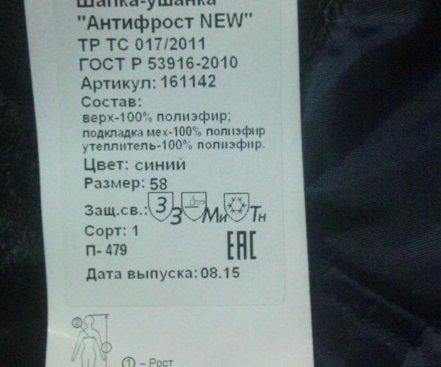 """Шапка - ушанка """" антифрост new"""". Фото 1."""
