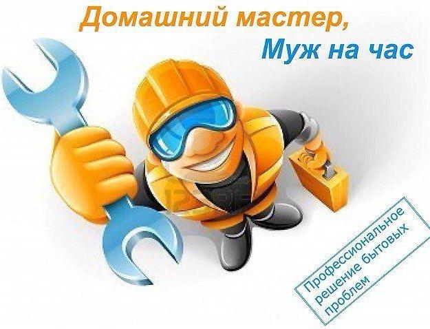Мастер(муж на час). Фото 1. Красноярск.