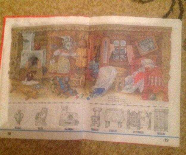 Книга азбука за 1 класс. Фото 2. Астрахань.
