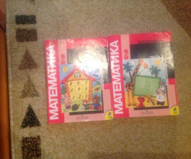 Книга по математике за 2 клас 1 и 2 часть. Фото 1. Астрахань.