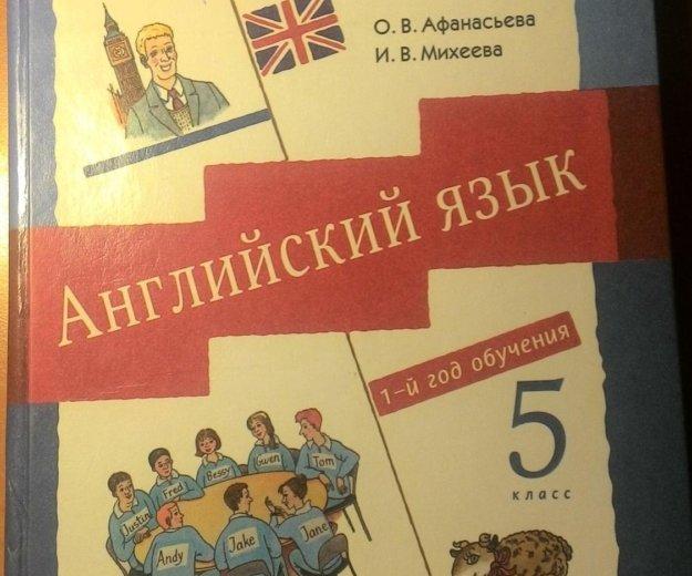 Учебник 5 класса. Фото 2. Москва.