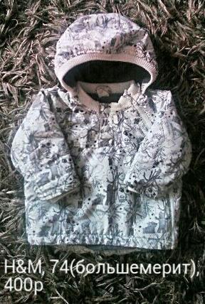 Куртка h&m,74. Фото 1. Котлас.