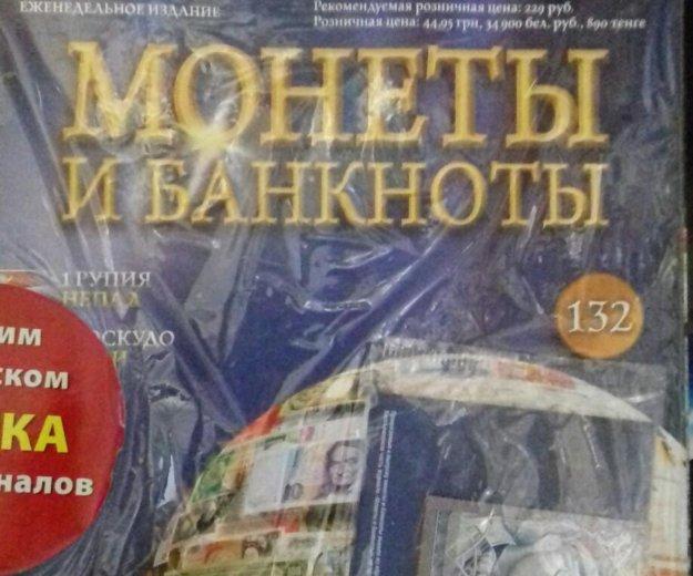 Журналы монеты и банкноты. Фото 1. Сургут.