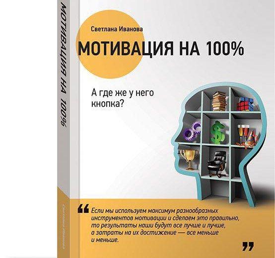 Мотивация на 100% иванова. Фото 1. Ярославль.