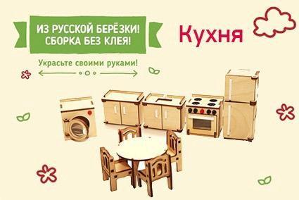 Мебель для кукольного домика. Фото 1. Новосибирск.