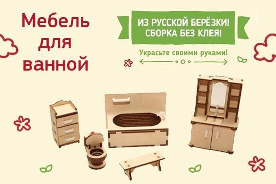 Мебель для кукольного домика. Фото 4. Новосибирск.